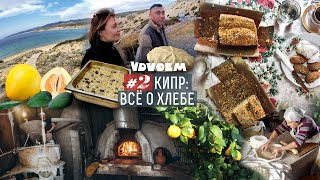 Cyprus Кипр Старая мельница Готовим 12 кг кипрского хлеба Секретный сад авокадо