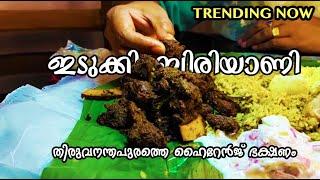 തിരുവനന്തപുരത്തെ ഹൈറേൻജ് ഭക്ഷണം - Trivandrum Food Review High Range Takeaway Restaurant