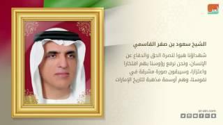 من أقوال الشيخ سعود بن صقر القاسمي بمناسبة يوم الشهيد