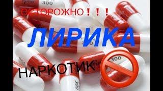лИРИКА  Прегабалин наркотики в Сочинских аптеках  лечение от лирики
