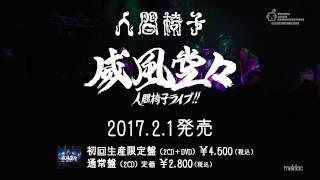 Live Album「威風堂々~人間椅子ライブ!!」 2017年2月1日 (水)発売 初回...