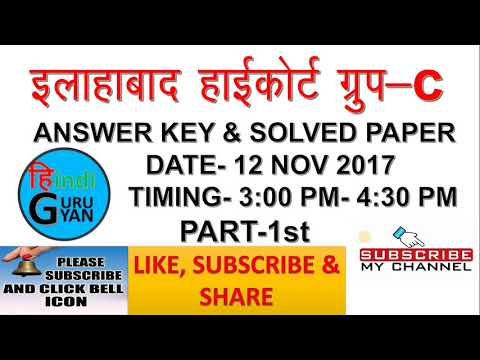 ALLAHABAD HIGH COURT GROUP-C (CLERK) EXAM ANSWER KEY  DATE- 12 NOV