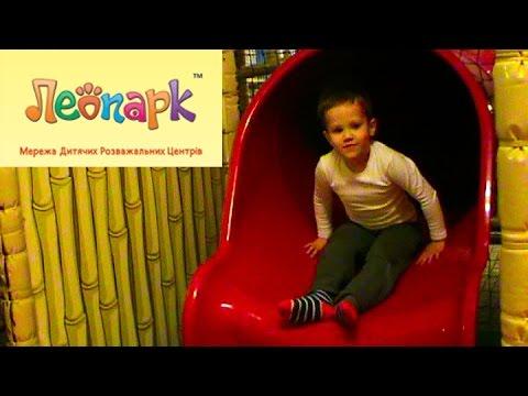 VLOG Kids playground Леопарк детский развлекательный центр Leopark divertissement actif aire de jeux