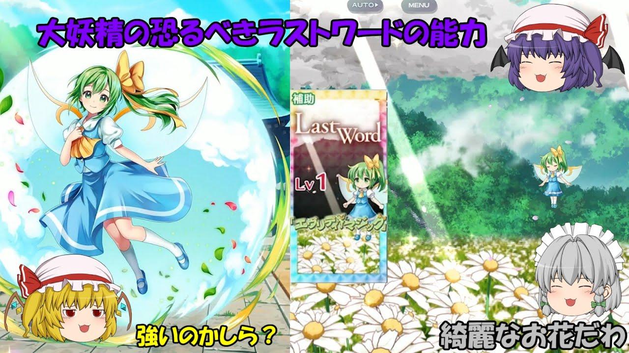 東方lostword 大妖精の恐るべきラストワードの能力 ゆっくり実況 パート24 Youtube