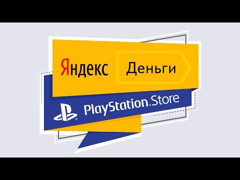 Яндекс Деньги и покупка игр в PS Store