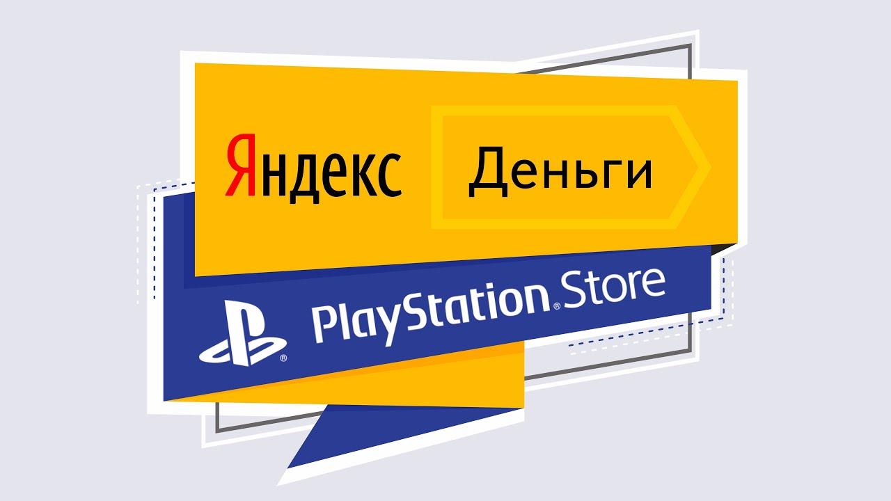 как покупать игры в playstation store через яндекс деньги