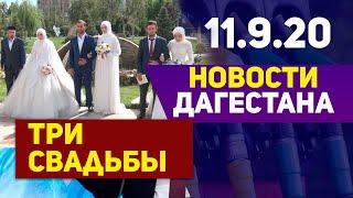 Новости Дагестана за 11.09.2020