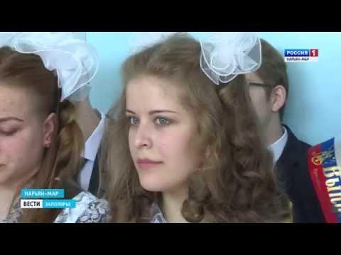 Россия-1 Нарьян-Мар HD Последний звонок в Нарьян-Маре