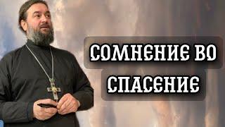 Сомневаемся в том, в чем не надо и не сомневаемся в чем надо! Протоиерей  Андрей Ткачёв.
