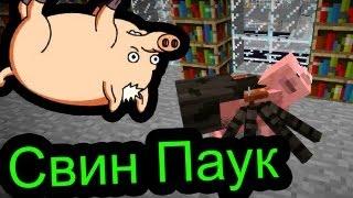 Minecraft - Свин Паук