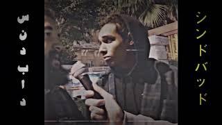 مروان بابلو - سندباد (موسيقى فقط) |MARWAN PABLO - Sindbad (instrumental)