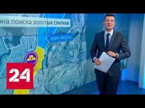 Золотые кирпичи посыпались с неба - Россия 24