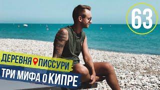 Три мифа о КИПРЕ / Пляж и Деревня Писсури / Дамба / Пафос / Кипр 2019
