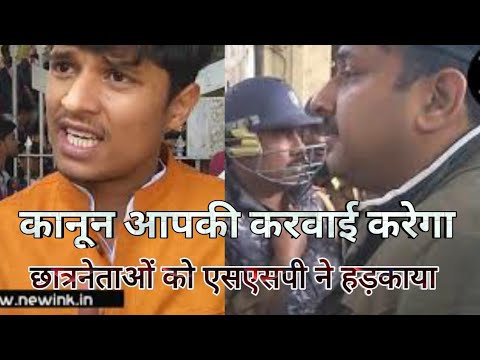 Allahabad University: पुलिस और छात्रों के बीच भिड़त, एसएसपी से तीखी बातचीत