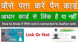 How to know if PAN card is connected to Aadhar card