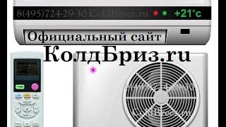Кондиционеры с установкой недорого в Москве | Климатическая компания КолдБриз(, 2015-01-22T16:31:20.000Z)