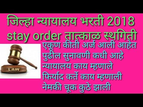 6 april 2018 bombay high court ordinary original civil jurisdiction writ  जिल्हा न्यायालय भरती 2018