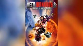Дети Шпионов 3 Игра окончена (2003)