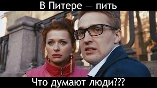 В Питере пить. Ленинград. Отзывы. #ВПитереПить