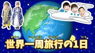 ★「世界一周旅行の1日!」アフリカでワニ肉食べちゃった〜★One day of Round-the-world trip★