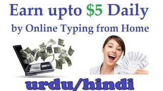 how to earn money by typing online in pakistan