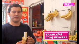 Банан хури СПИД мешави?
