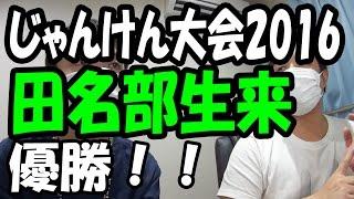 AKB48グループ『ユニットシングル争奪じゃんけん大会』で3期生の田名部...