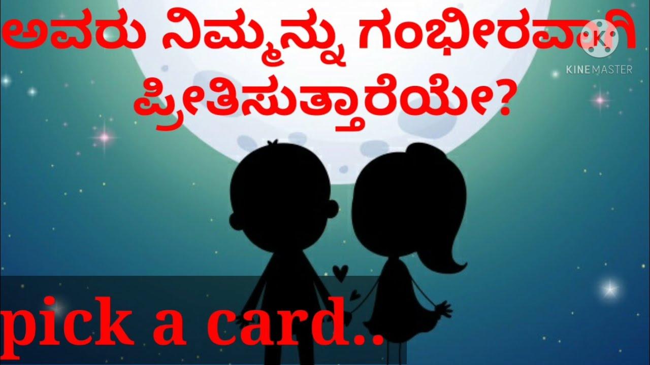 ಅವರು ನಿಮ್ಮನ್ನು ಗಂಭೀರವಾಗಿ ಪ್ರೀತಿಸುತ್ತಾರೆಯೇ 💑😟Pick a card in Kannada  timeless 💕✨are they serious
