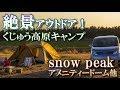 絶景!くじゅう高原キャンプ snow peak アメニティドーム のキャンパーさん キャンプ…