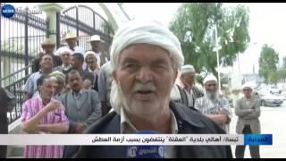 تبسة: أهالي بلدية العقلة ينتفضون بسبب أزمة العطش