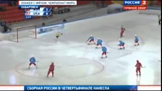 Россия разгромила США и вышла в полуфинал
