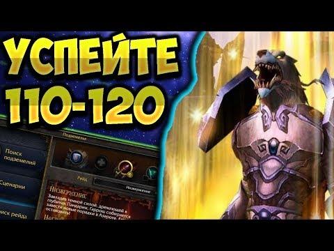 Максимально быстрая прокачка персонажа с 110 до 120 на этой неделе. World of Warcraft WOW BFA 8.1.5