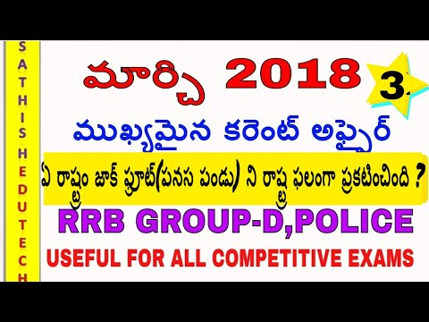 march current affairs 2018 in telugu part-3  download pdf current affairs for RRB/POLICE/VRO/VRA