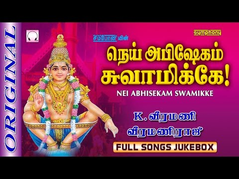 Nei Abhishekam Swamikke | K Veeramani Ayyappan Songs | Tamil