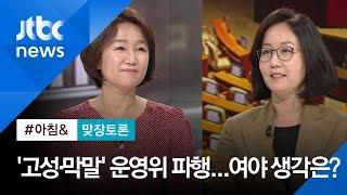 [맞장토론] '고성·막말'에 운영위 거듭 파행…여야 의원 생각은?
