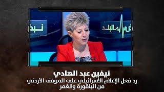 نيفين عبد الهادي - رد فعل الإعلام الاسرائيلي على الموقف الأردني من الباقورة والغمر