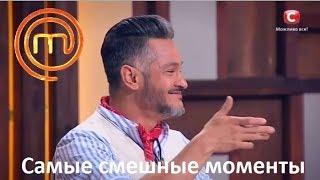 NEW! Самые Смешные Моменты - МастерШеф сезон 7 выпуск 7