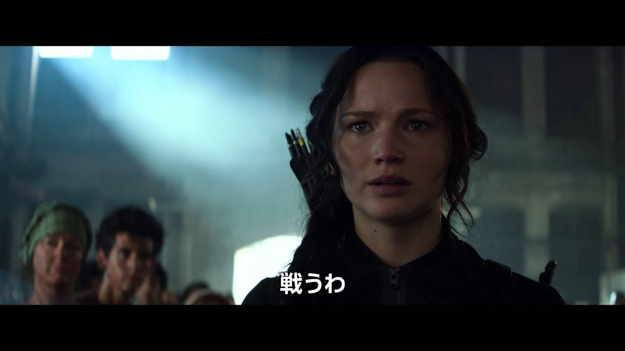 画像: 映画『ハンガー・ゲーム FINAL:レジスタンス』予告編 wrs.search.yahoo.co.jp