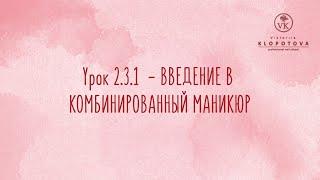 Урок 2.3.1  - Введение в Комбинированный маникюр