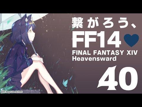 FF14 #40繋がろうFF14