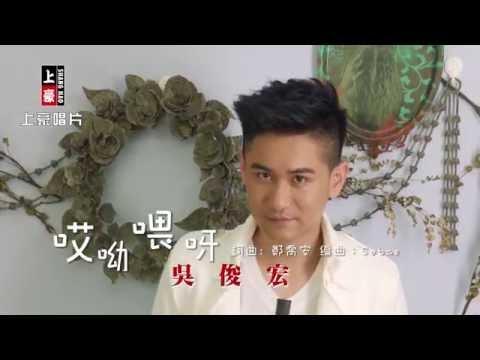 【首播】吳俊宏-哎呦喂呀(官方完整版MV) HD