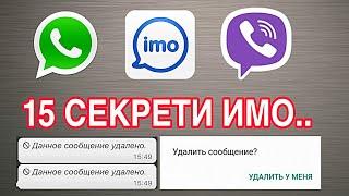 15 СЕКРЕТИ НАВИ IMO WhatsApp Viber