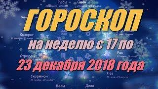 Гороскоп на неделю с 17 по 23 декабря 2018 года