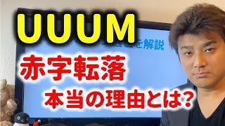 UUUMが赤字転落した本当の理由!YouTuberの大量脱退ではない!【決算解説】