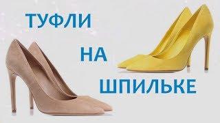 Женские туфли лодочки на шпильке. Закрытые туфли на каблуке