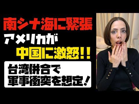 アメリカが中国に激怒!!台湾併合で軍事衝突を想定
