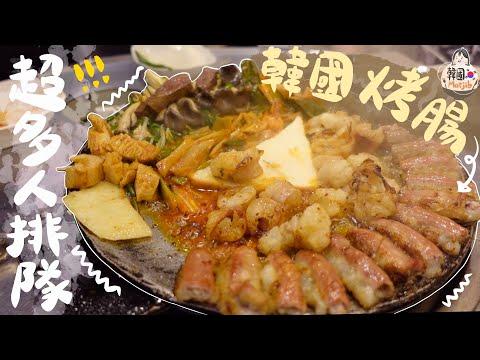 [韓國美食matjib]又油又不健康但韓國人超愛的烤牛腸!!生吃血淋淋牛肝好像鐵鏽味《第一烤腸》Ep.03