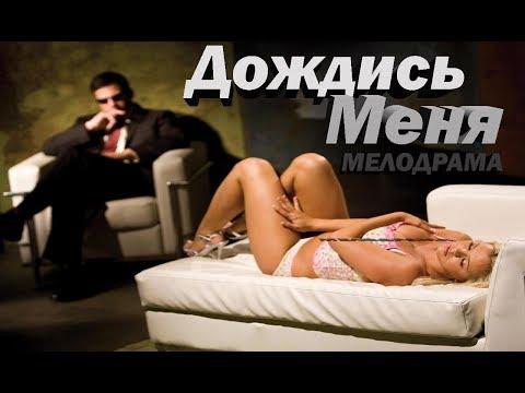 ЖИЗНЕННАЯ МЕЛОДРАМА ПРО ЛЮБОВЬ ДО СЛЕЗ ! 'ДОЖДИСЬ МЕНЯ' Русские фильмы новинки с