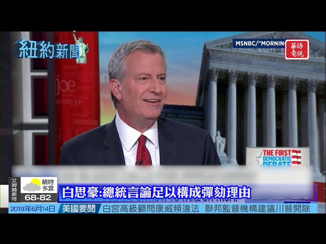 華語電視 紐約新聞 06/14/2019
