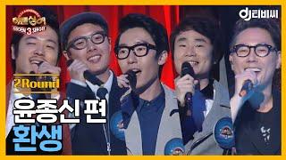 [DJ티비씨] 히든싱어3 윤종신 편 - 2R '…